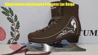 Обзор фигурных коньков Спортивная коллекция Princess Lux Beige / Review ice skates