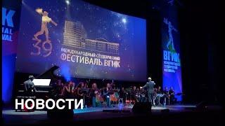 Первый день 39-го Международного студенческого фестиваля ВГИКа.