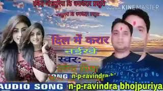 Gambar cover उपेन्द्र मिश्रा का एक और फाड़ु गीत (2019 )Singer upendra mishra