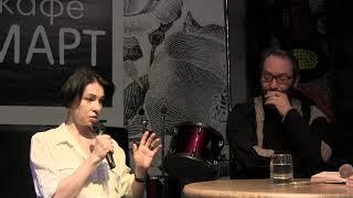 Рэп и современная литература: Михаил Козырев читает роман Анны Немзер «Раунд». Часть 2