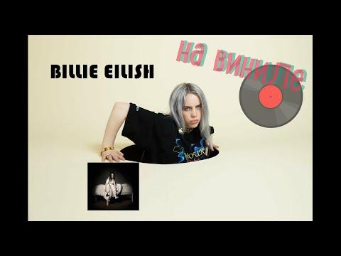 Billie Eilish выпустила новый альбом на Lp