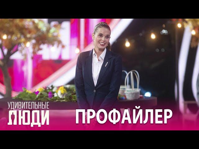 «Удивительные люди». 5 сезон. 7 выпуск. Ульяна Карагезьян. Профайлер