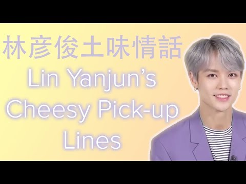 [ENG] Nine Percent 百分九少年: 林彥俊土味情話合集 Lin Yanjun&39;s Pickup Lines