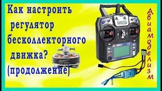 Управління безколекторним мотором - налаштування
