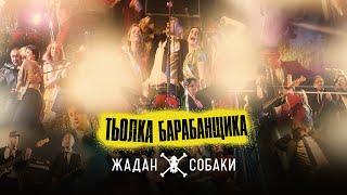 Жадан І Собаки -Тьолка барабанщика(official video)