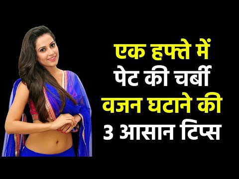 3-easy-&-effective-ayurvedic-tips-for-weightloss-naturally---lose-weight-fast---hindi