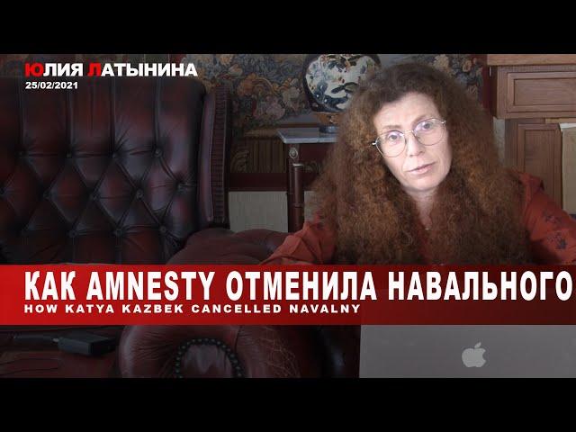 Юлия Латынина /How Amnesty cancelled Navalny / LatyninaTV /