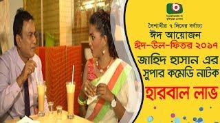 Eid Special Comedy Natok   Harbal Love   Jahid Hasan, Teresa Choiti, Obid Rehan   Eid Natok 2017