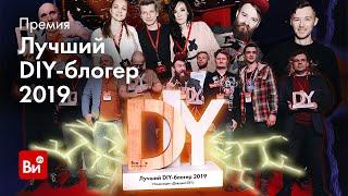"""Премия """"Лучший DIY блогер 2019"""". Как это было."""
