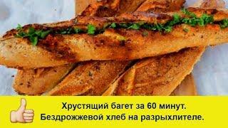 Багет  за 60 минут / Бездрожжевой хлеб на разрыхлителе / Багеты духовке/ Хлеб на закваске