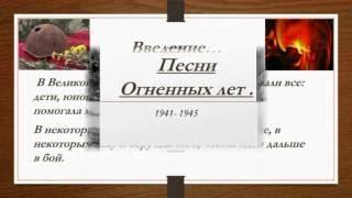"""Презентация """"Песни  военных лет"""""""