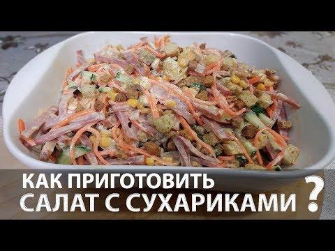 Салат с кукурузой, корейской морковью, колбасой и сухариками