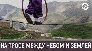 Дагестан: жизнь в ауле канатоходцев | НЕИЗВЕСТНАЯ РОССИЯ