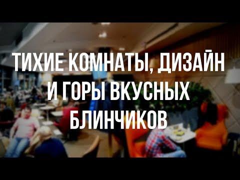 Обзор лучшего бизнес-зала в аэропорту Домодедово