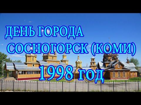 Архив: Республика КОМИ, город Сосногорск, Праздник города, 1998 год. Archive. Komi Republic.