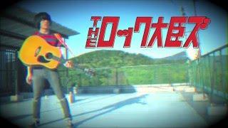 【MV】刹那 / THEロック大臣ズ 作詞・作曲 : たなかけんすけ 撮影・編集...