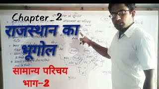 Rajasthan introduction part 02 by Surendra singh rathor