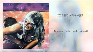 【2020 월간 브라운】 6월호. Summer night feat. Nomad (With Lyrics) | The June issue of the Brown monthly