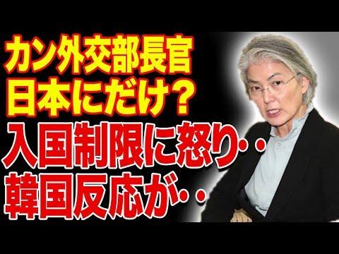 経済 韓国 の 制裁 反応 韓国 韓国メディア必死の訴え、現金化による日本の報復は本当にヤバイ!金融制裁の危険性を繰り返し報道【世界情勢】