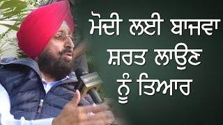 PM Modi ਲਈ MP Bajwa ਸ਼ਰਤ ਲਗਾਉਣ ਨੂੰ ਤਿਆਰ