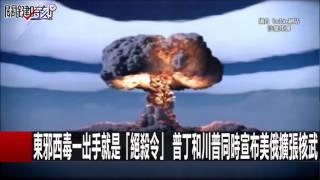 東邪西毒一出手就是「絕殺令」 普丁和川普同時宣布美俄擴張核武 黃創夏 朱學恒 20161223-1 關鍵時刻