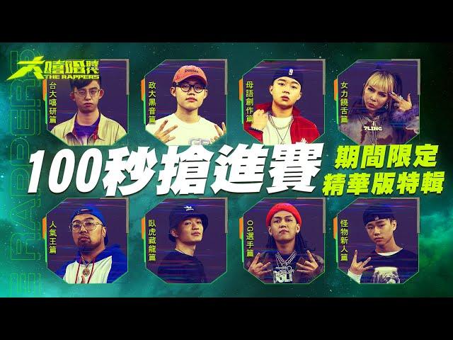 【大嘻哈時代】期間限定 - 100秒搶進賽精華篇 |Up直播