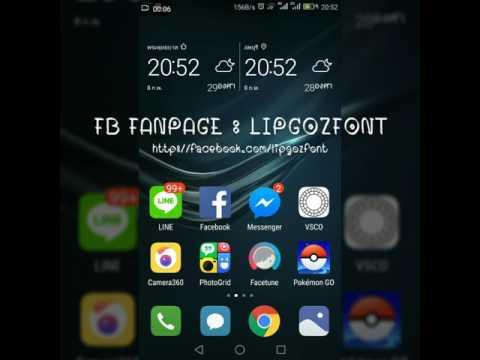 วิธีเปลี่ยนฟอนต์ (font) บนมือถือ Huawei