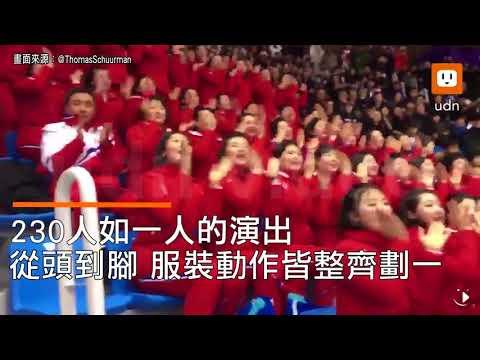 �.02.13】影/啦啦隊超吸睛 北韓免費公關冬奧亮眼