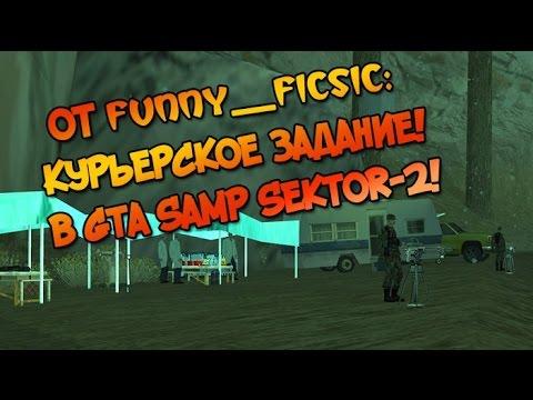 Ролик от Funny_Ficsiс: Курьер в GTA SAMP SEKTOR-2!