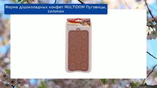 Форма д/шоколадных конфет MULTIDOM Пуговицы,  силикон обзор