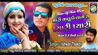 Dj Timli // ishwar Thakor // Mahendra Mahida // Valudi lage pyari pyari // Studio Dhara