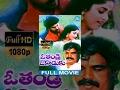 O Thandri O Koduku Full Movie | Vinod Kumar, Nadhiya, Dasari Narayana Rao | Mouli | Sirpi