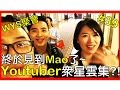 【Youtuber玩台灣】來自世界各地的world youtuber大集合啦!!|WYS合作夥伴台灣聚會|World Youtuber School|CoolJapanTV