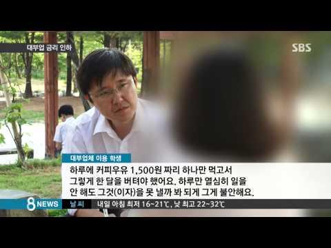 [경제] 대부업체 최고 금리 인하…서민 금융 22조 공급 (SBS8뉴스|2015.06.23)