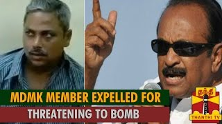MDMK Member Expelled for Threatening to Bomb Jayalalithaa's Function : Vaiko