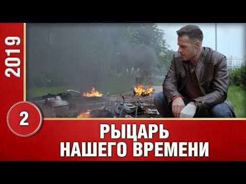 Рыцарь нашего времени. 2 серия. Сериал 2019. НОВИНКА 2019!. Русские сериалы. Детектив.