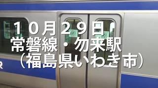 (4)中途の大都会 常磐・いわき【常磐線ぶらり途中下車の旅】《勿来駅→いわき駅》
