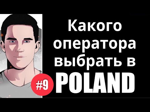 видео: Польша мобильная связь, дешевый интернет и звонки, мобильные операторы