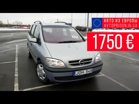 Opel Zafira за 1750 €, доставка из Литвы / Avtoprigon.in.ua