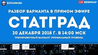 🔥 СтатГрад: разбор тренировочного варианта ЕГЭ по математике от 20 декабря 2018 г.