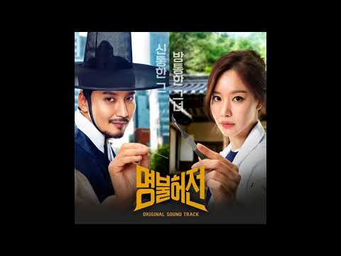 11. Various Artists - 시간의 운명 (The Fate of Time) [명불허전 / Live Up To Your Name Dr. Heo OST]