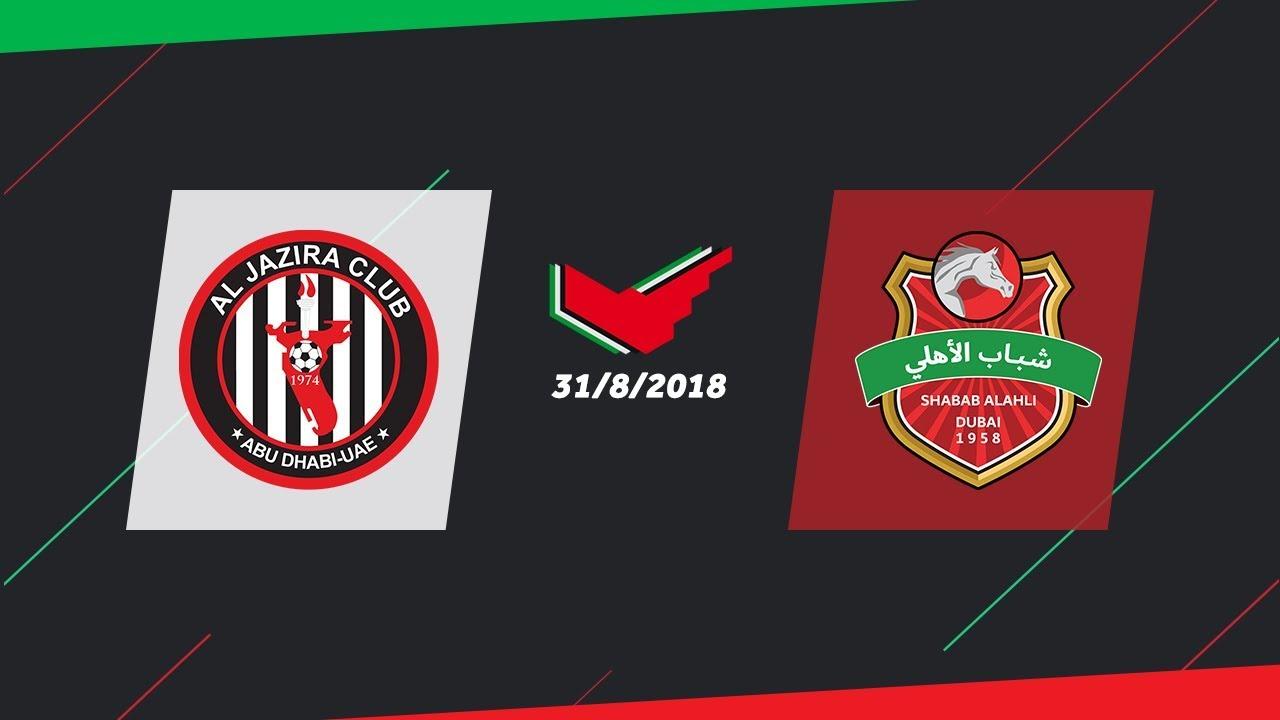 مشاهدة مباراة شباب الأهلي دبي والجزيرة بث مباشر بتاريخ 31-08-2019 كأس الخليج العربي الإماراتي