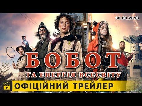 трейлер Бобот та енергія всесвіту (2018) українською