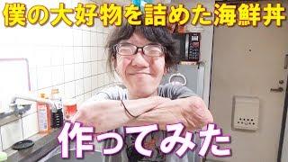 料理ができない男が自分の好みを詰め込んだ海鮮丼を作ってみた! thumbnail