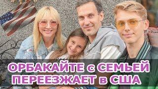 Кристина ОРБАКАЙТЕ переезжает с семьей в США • Новости шоу бизнеса • INFOTIME