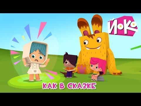 Мультики про приключения - Как в сказке - ЙОКО - Интересные мультфильмы для детей