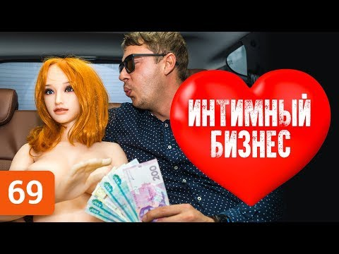 No Taboo — интимная франшиза. Игрушки для взрослых как бизнес. Силиконовые девушки и кое-что еще...