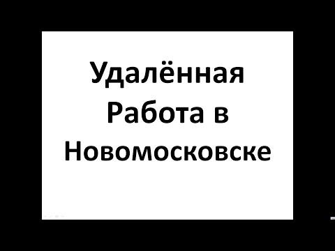 Удалённая  Работа в  Новомосковске, Работа в Интернет в Новомосковске