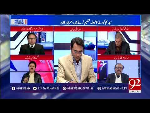 News Room - 15 December 2017 - 92NewsHDPlus