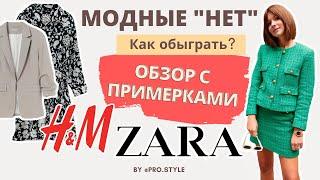 МОДНЫЕ НЕТ как обыграть Обзор с примерками I Lavrova ProStyle